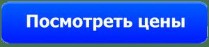 smotret-tseny-300x68